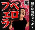 「ベロフェラ倶楽部」 痴女・支配・ベロフェラ vol.1